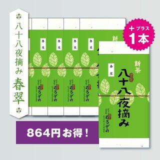 【5/3〜発送予定】5本まとめ買いで1本サービス「春翠」