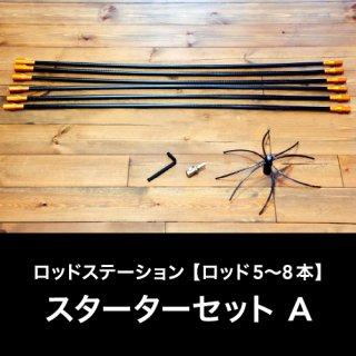 【送料無料】ロッドステーション スターターセット A(ロッド5〜8本)