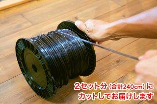 【送料無料】ナイロンコード(240cm/2セット分)
