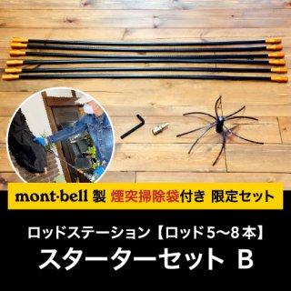 【送料無料】mont-bell製 煙突掃除袋付き*ロッドステーション スターターセットB(ロッド5~8本)