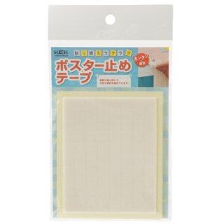 掲示用テープ 掲示物の四隅を容易に固定「ポスター止めテープ」