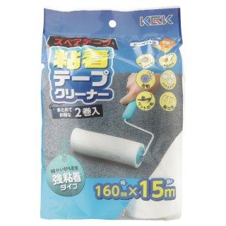 蓄熱テープ ほこりや糸くずを他に散らさず吸着できる「粘着テープクリーナー スペアテープ」 160mm×15M 2R/袋