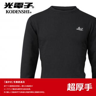 光電子®クルーネックアンダーシャツ【超厚手タイプ】 〜men's〜