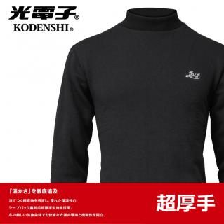 光電子®モックネックアンダーシャツ【超厚手タイプ】 〜men's〜