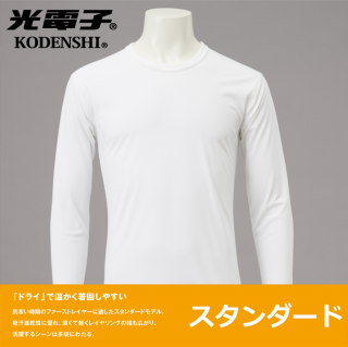 <img class='new_mark_img1' src='https://img.shop-pro.jp/img/new/icons5.gif' style='border:none;display:inline;margin:0px;padding:0px;width:auto;' />光電子®クルーネックアンダーシャツ【スタンダード】 〜men's〜