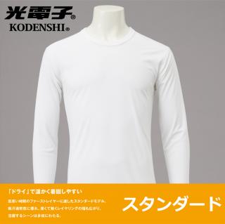 光電子®クルーネックアンダーシャツ【スタンダード】 〜men's〜