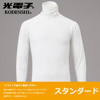 <img class='new_mark_img1' src='https://img.shop-pro.jp/img/new/icons5.gif' style='border:none;display:inline;margin:0px;padding:0px;width:auto;' />光電子®タートルネックアンダーシャツ【スタンダード】 〜men's〜