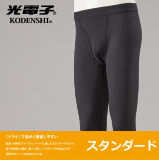 《3Lサイズ》光電子®アンダータイツ【スタンダード】 〜men's〜