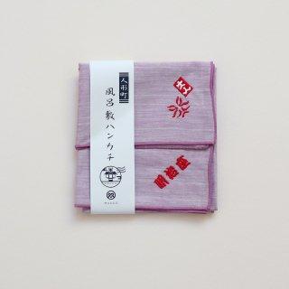 風呂敷ハンカチ 人形町×「明治座と大入り袋」