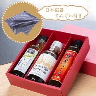 フク醤油の 「ベルオリジナル3本セット」 (日本拓景てぬぐい付き)