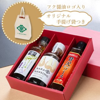フク醤油の 「ベルオリジナル3本セット」 (ロゴ入りオリジナル手提げ袋つき)