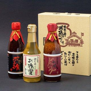 とば屋酢店の 「若狭の国のお酢造り」 (3本セット)