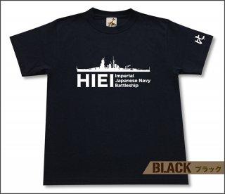 戦艦 比叡 Tシャツ