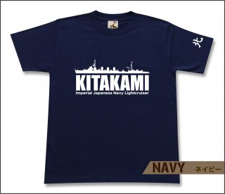 軽巡洋艦 北上 Tシャツ