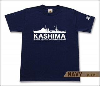 練習巡洋艦 鹿島 Tシャツ