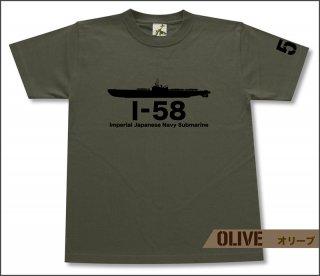 潜水艦 イ-58 Tシャツ