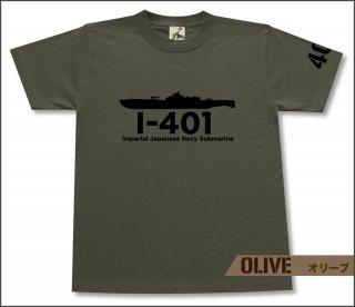 潜水艦 イ-401 Tシャツ