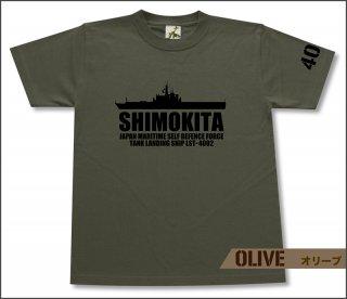 海上自衛隊 輸送艦 しもきた Tシャツ