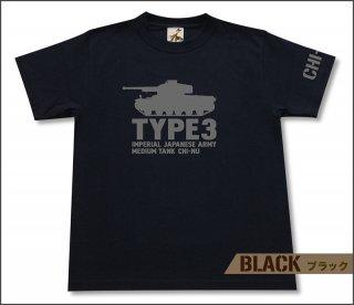 三式中戦車 チヌ Tシャツ
