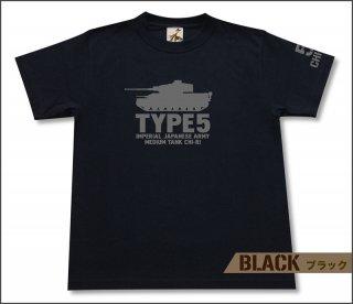 五式中戦車 チリ Tシャツ