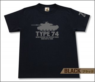 陸上自衛隊 74式戦車 Tシャツ