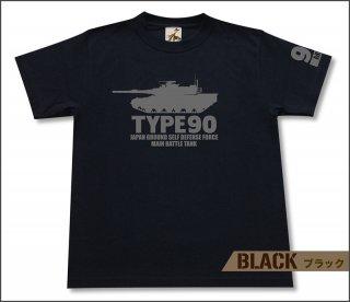 陸上自衛隊 90式戦車 Tシャツ
