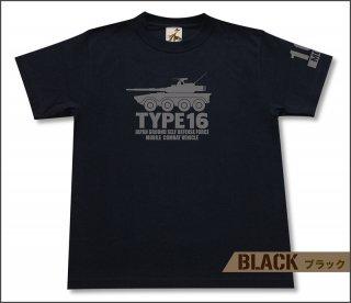 陸上自衛隊 16式機動戦闘車 Tシャツ