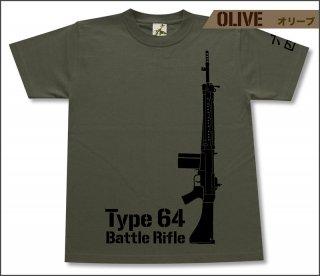 64式小銃 Tシャツ