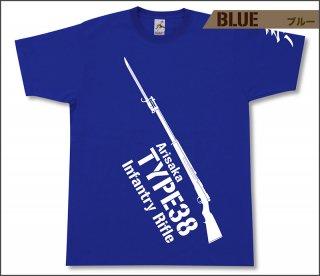三八式歩兵銃 Tシャツ