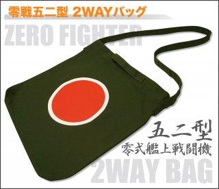 零戦五二型 2WAYバッグ