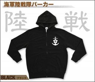 海軍陸戦隊 パーカー
