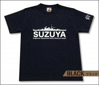 重巡洋艦 鈴谷 Tシャツ