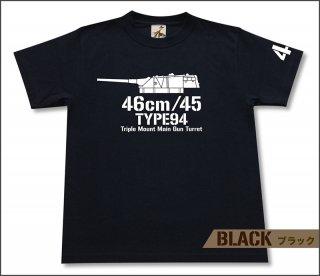 大和型 主砲 九四式46cm3連装砲塔 Tシャツ