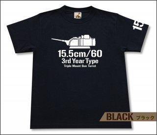大和型 副砲 60口径三年式15.5cm3連装砲塔 Tシャツ
