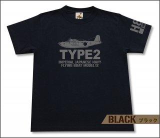 二式飛行艇 12型 Tシャツ