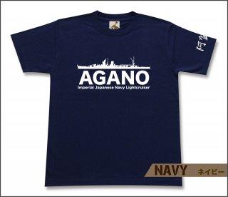 軽巡洋艦 阿賀野 Tシャツ