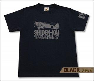 紫電改(紫電21型) Tシャツ