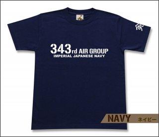 第343海軍航空隊 Tシャツ