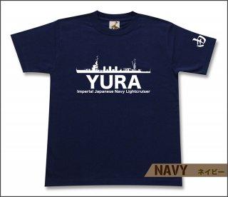 軽巡洋艦 由良 Tシャツ