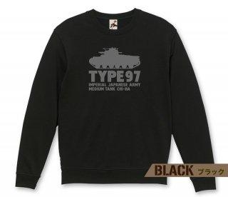 九七式中戦車 チハ スウェット