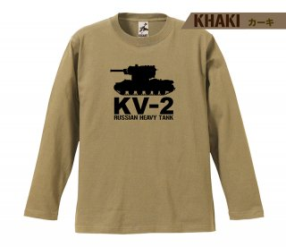 KV-2 重戦車 長袖Tシャツ