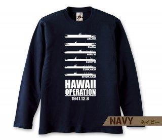 真珠湾セット 長袖Tシャツ