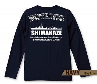 二水戦 島風 長袖Tシャツ