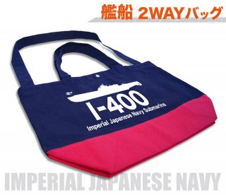イ-400 2WAYバッグ