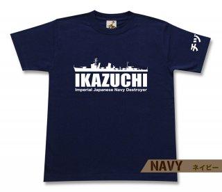 駆逐艦 雷 Tシャツ