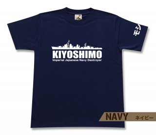 駆逐艦 清霜 Tシャツ