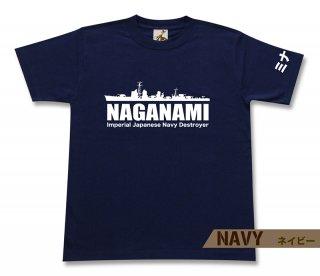 駆逐艦 長波 Tシャツ