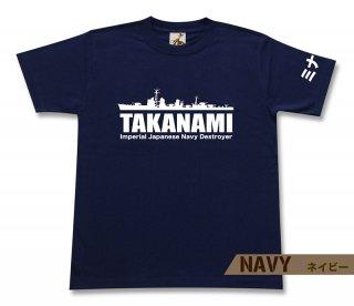 駆逐艦 高波 Tシャツ