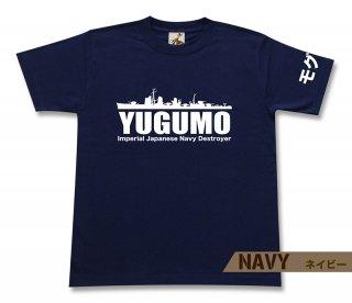 駆逐艦 夕雲 Tシャツ