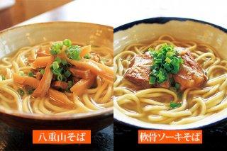 八重山そば〔1食〕+軟骨ソーキそば〔1食〕(送料込み)